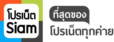 โปรเน็ต Siam
