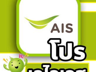 ด่วน โปรโมชั่น AIS วันทูคอลใหม่ล่าสุด สมัครใช้งานได้แล้ววันนี้