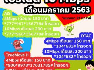 โปรเน็ตเสริมรวม 3 ค่าย สุดคุ้ม ฉลองปีใหม่ 2563