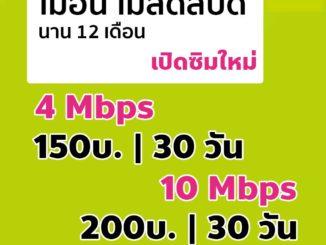 ซิมเทพ เน็ต AIS เปิดซิมใหม่ เเน็ต 10Mbps เดือน ละ 200 บาทและ เน็ต 4Mbps 150 บาท