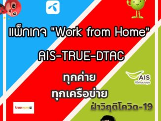 "แพ็กเกจ ""Work from Home"" AIS-TRUE-DTAC"